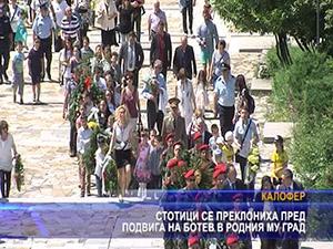 Стотици се преклониха пред подвига на Ботев в родния му град