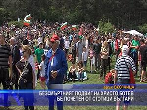 Безсмъртният подвиг на Христо Ботев бе почетен от стотици българи