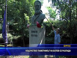 Кощунство паметникът на Ботев се разпада
