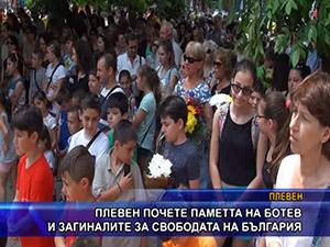 Плевен почете паметта на Ботев и загиналите за свободата на България