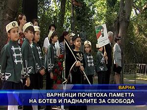 Варненци почетоха паметта на Ботев и падналите за свобода