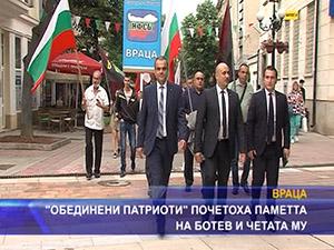 """Обединени патриоти"" почетоха паметта на Ботев и четата му"