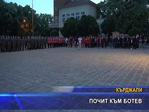 Почит към Ботев