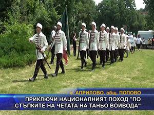 """Приключи националният поход """"По стъпките на четата на Таньо Войвода"""""""