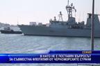 В НАТО не е поставян въпросът за съвместна флотипия от черноморските страни