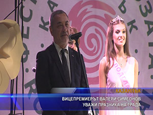 Вицепремиерът Валери Симеонов уважи празника на Казанлък