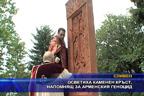 Осветиха каменен кръст, напомнящ за арменския геноцид