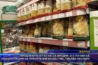 Експерт: Продуктите от ЕС не са вредни, а с по-ниска концентрация на хранителни вещества