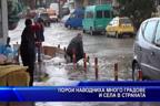 Порои наводниха много градове и села в страната