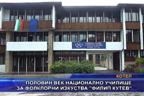 "Половин век национално училище за фолклорни изкуства ""Филип Кутев"""