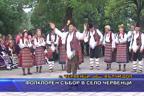 Фолклорен събор в село Червенци