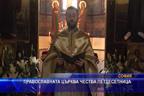 Православната църква чества Петдесетница