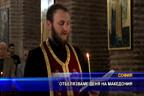 Отбелязваме деня на Македония
