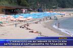 С началото на активния летен сезон започнаха и нарушенията по плажовете