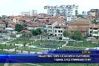 Обществен парк е в насипно състояние, година след откриването му