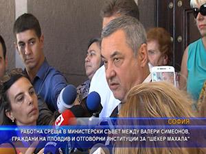 """Работна среща в министерски съвет за """"Шекер махала"""" (разширен репортаж)"""