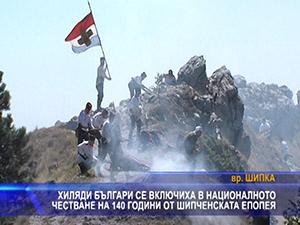 Хиляди българи на честването на 140 години от Шипченската епопея