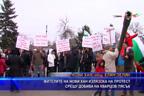 Жителите на Нови хан излязоха на протест срещу добива на кварцов пясък (разширен)