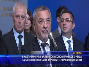Вицепремиерът Валери Симеонов проведе среща за безопасността на туристите