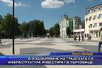 В подобряване на градската си инфраструктура инвестират в Търговище