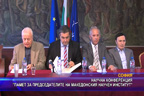 """Научна конференция """"Памет за председателите на македонския научен институт"""""""