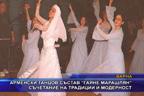 """Арменски танцов състав """"Таяне Марашлян"""" - съчетание на традиции и модерност"""