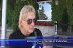 Джон Лоутън отпътува от България