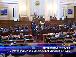 Парламентът отхвърли законопроекта за българския жестомимичен език