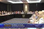 Конференция по превенция срещу радикализма и езика на омразата