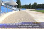 """Закритият басейн и стадион """"Дружба"""", готови до края на годината"""