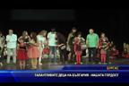 Талантливите деца на България - нашата гордост