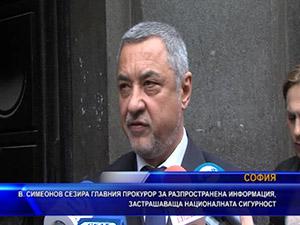 Симеонов сезира главния прокурор за разпространена информация, застрашаваща националната сигурност