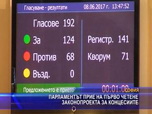 Парламентът прие на първо четене законопроекта за концесиите
