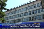 Болницата в Омуртаг пред риск от фалит, медиците настояват за оставки