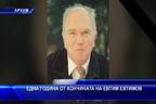 Една година от кончината на Евтим Евтимов
