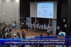 Превантивни акции на полицията за осигуряване безопасността на децата в училище