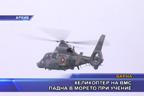 Хеликоптер на ВМС падна в морето при учение