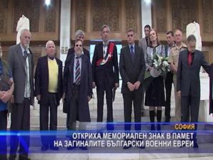 Откриха мемориален знак в памет на загиналите български военни евреи