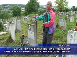 Закъсняла признателност за строителя на паметника на Шипка, телевизия СКАТ се неглижира