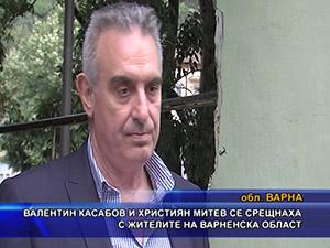 Валентин Касабов и Християн Митев се срещнаха с жителите на Варненска област