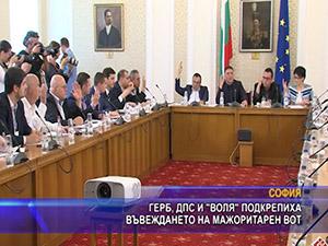 """ГЕРБ, ДПС и """"Воля"""" подкрепиха въвеждането на мажоритарен вот"""
