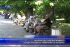 Задоволство сред пенсионерите заради очакваното увеличение на пенсиите