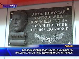 Вандали откраднаха плочата-барелеф на Николай Хайтов пред едноименното читалище