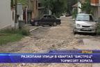 """Разкопани улици в квартал """"Бистрец"""" тормозят хората"""