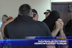 Задържаха за постоянно обвинените в рекет полицаи
