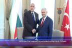 Започна посещението на Бойко Борисов в Турция