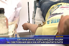 Организират извънредни акции за световния ден на кръводарителите