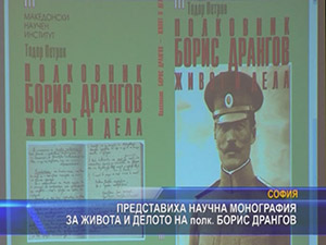 Представиха научна монография за живота и делото на полк. Борис Дрангов