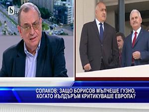 Солаков: Защо Борисов мълчеше гузно, когато Йълдъръм критикуваше Европа?