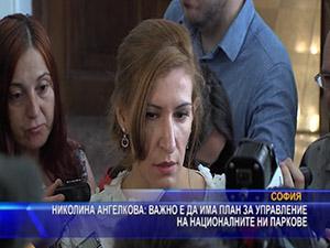 Николина Ангелкова важно е да има план за управление на националните ни паркове